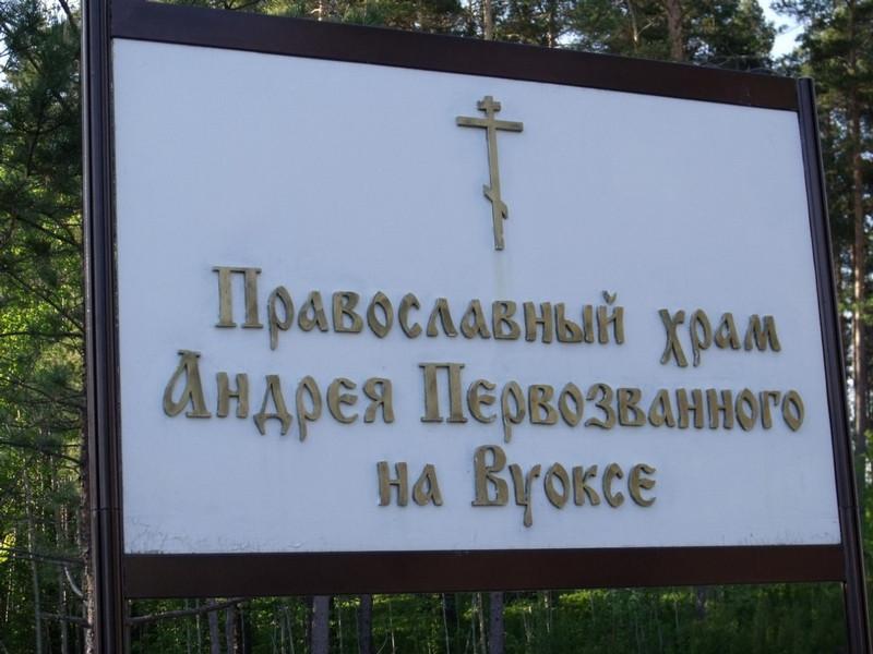 church on island in russia